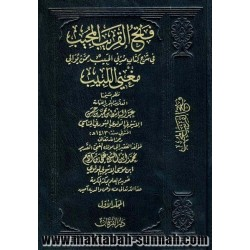 فتح القريب المجيب في شرح كتاب مدني الحبيب ممن يوالي مغني اللبيب