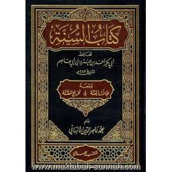 كتاب السنة للإمام ابن أبي عاصم