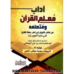 آداب معلم القرآن و متعلمه