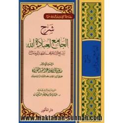 شرح الجامع لعبادة الله