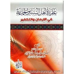 عقيدة أهل السنة و الجماعة...