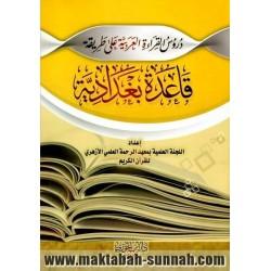 دروس القراءة العربية على طريقة قاعدة بغدادية
