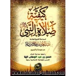 كيفية صلاة النبي ﷺ