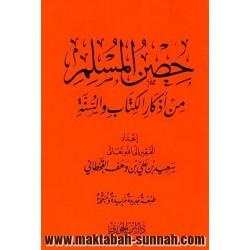 حصن المسلم من أذكار الكتاب و السنة