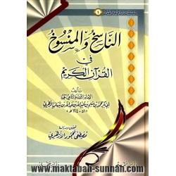 الناسخ و المنسوخ في القرآن...