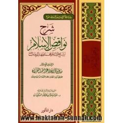 شرح نواقض الإسلام