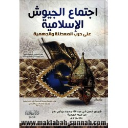 اجتماع الجيوش الإسلامية على...