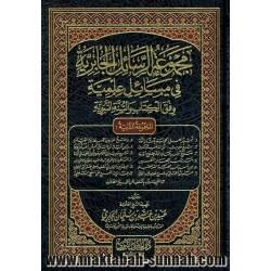 مجموعة الرسائل الجابرية في مسائل علمية وفق الكتاب و السنة النبوية