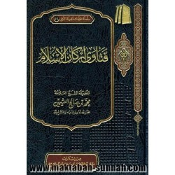 فتاوى أركان الإسلام