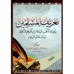 تعريف المسلمين بأئمة الكتب...