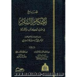 الجامع لأحكام السفر في ضوء...
