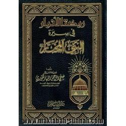 روضة الأنوار في سيرة النبي المختار ﷺ