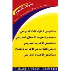السلسلة المدرسية لتعلم قواعد العربية