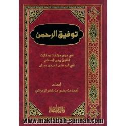 توفيق الرحمن في جمع مؤلفات و مقالات الشيخ ربيع المدخلي في الرد على العرعور عدنان