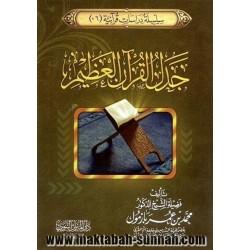 جدل القرآن العظيم
