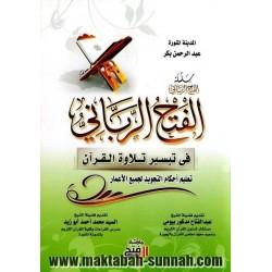 الفتح الرباني في تيسير تلاوة القرآن