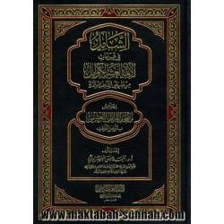 الشامل في قراءات الأئمة العشر الكوامل من طريقي الشاطبية و الدرة