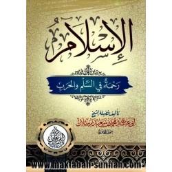 الإسلام رحمة في السلم و الحرب