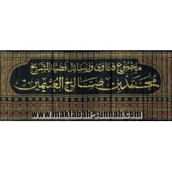 محموع فتاوى و رسائل فضيلة الشيخ محمد بن صالح العثيمين