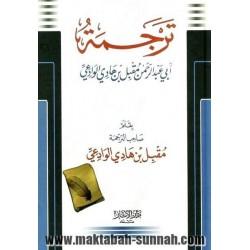 ترجمة أبي عبد الرحمن مقبل...