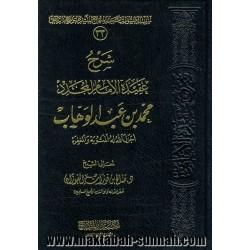 شرح عقيدة الإمام المجدد...