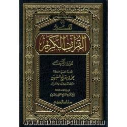 تفسير القرآن الكريم سورة الكهف