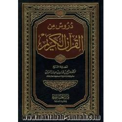 دروس من القرآن الكريم