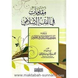 مقدمات في الفقه الإسلامي و...