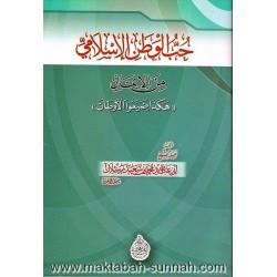 حب الوطن الإسلامي من الإيمان