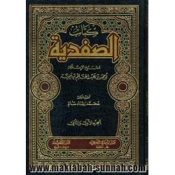 كتاب الصفدية