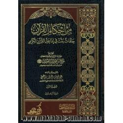 من أحكام القرآن
