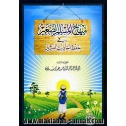 منهاج المسلم الصغير في حفظ...