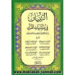 التبيان في متشابهات القرآن
