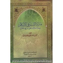 منزلة السنة في الإسلام و...