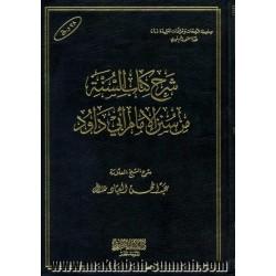 شرح كتاب السنة من سنن الإمام أبي داود
