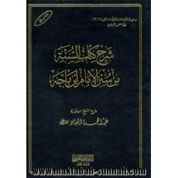 شرح كتاب السنة من سنن الإمام ابن ماجه
