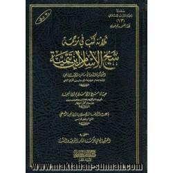 ثلاث كتب في ترجمة شيخ...
