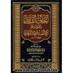 إتحاف القاري بالتعليقات على شرح السنة للإمام البربهاري