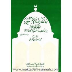 صفة صلاة النبي ﷺ من التكبير...