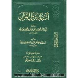 أسباب نزول القرآن
