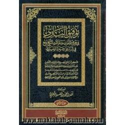 توفيق الباري في جمع مؤلفات ومقالات الشيخ ربيع في الرد علي حمزة المليباري