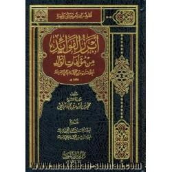 أبرز الفوائد من مؤلفات الوالد العلامة زيد بن محمد المدخلي
