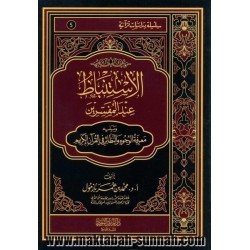 الإستنباط عند المفسرين ويليه معرفة الوجوه و النظائر في القرآن الكريم
