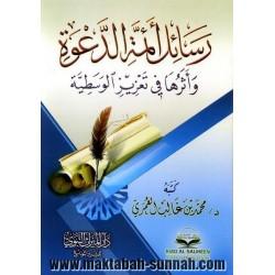 رسالة أئمة الدعوة و أثرها...