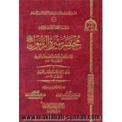 مختصر سيرة الرسول ﷺ