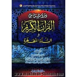 دروس من القرآن الكريم و...