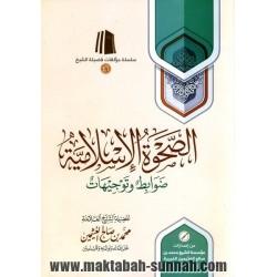 الصحوة الإسلامية ضوابط و توجيهات