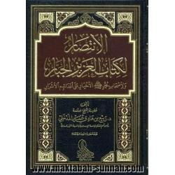 الإنتصار لكتاب العزيز الجبار و لأصحاب محمد ﷺ الأخيار على أعدائهم الأشرار