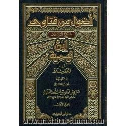 أضواء من فتاوى شيخ الإسلام ابن تيمية في العقيدة