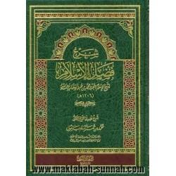 شرح فضل الإسلام